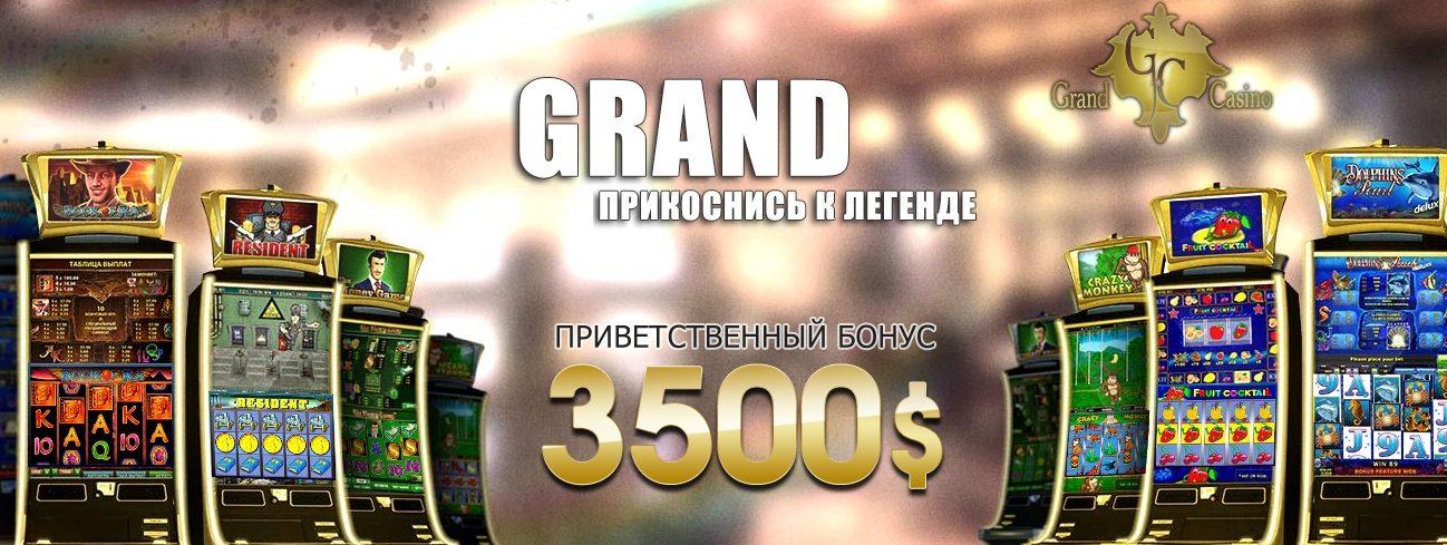 Бонусы Гранд казино